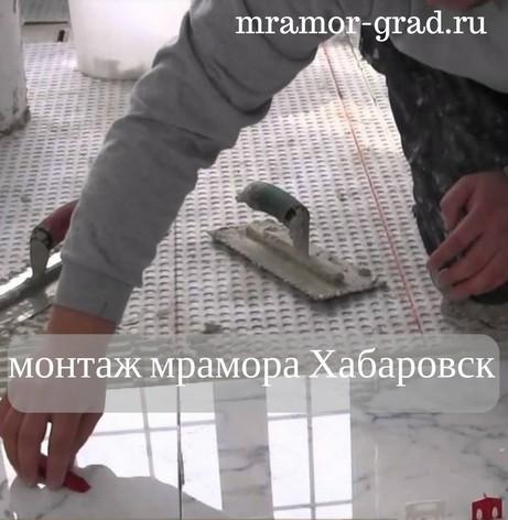 Монтаж укладка мрамора гранита в Хабаровске натуральный камень  мастер