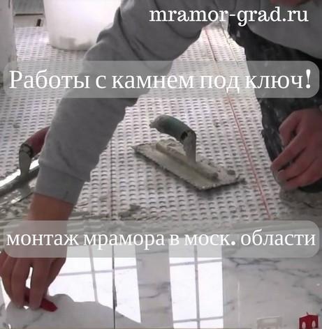 Мастера и бригада монтаж укладка натурального камня мрамор и гранит Зарайск Звенигород Зеленоград