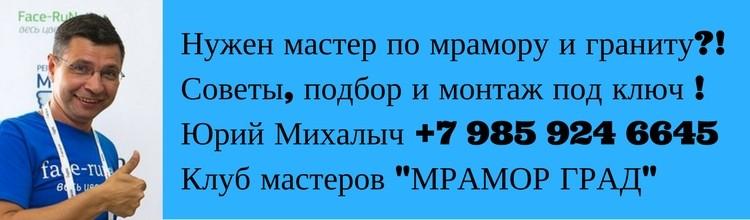Опытные мастера по граниту мрамору травертину укладка монтаж бригада в Москве