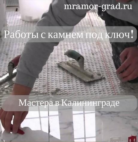 Монтаж гранита и мрамора Мастера по граниту и мрамору в Калининграде
