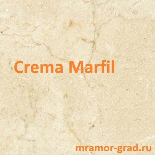 Купить МРАМОР Crema Marfil Крема Марфил в Москве бежевый камень плитка ступени столешница и подоконники
