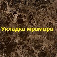 Укладка мрамора