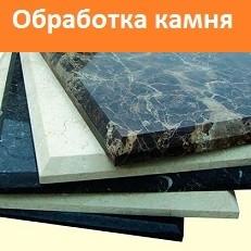 Цех по обработке камня