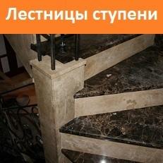 Монтаж мраморных ступеней и лестниц